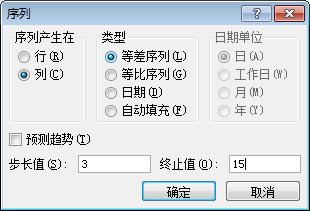 excel序列对话框