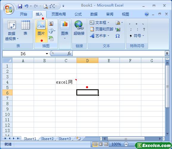 在Excel中插入图片