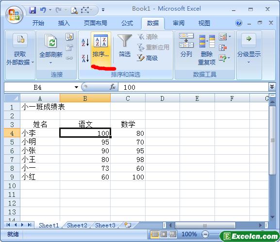 excel多个关键字对数据进行排序