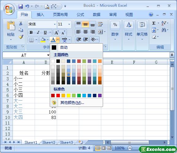 根据excel单元格颜色或字体颜色进行排序