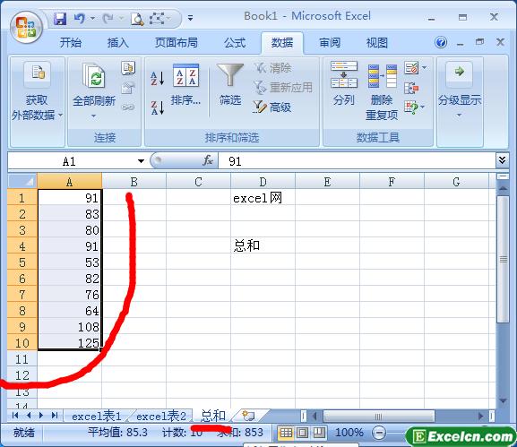 多个excel工作表进行合并计算