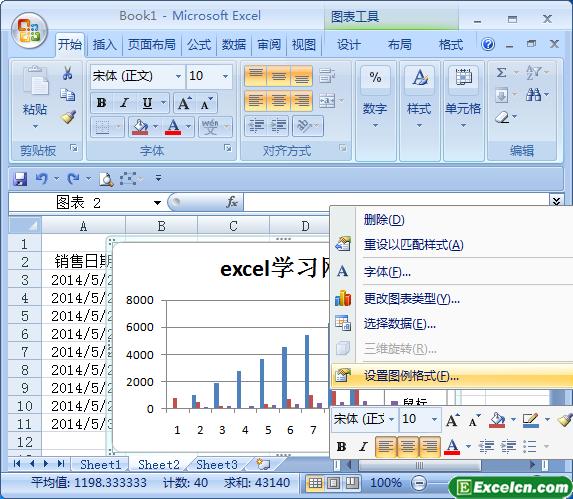 设置excel图表图例格式和样式