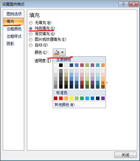 设置excel图表图例的填充效果