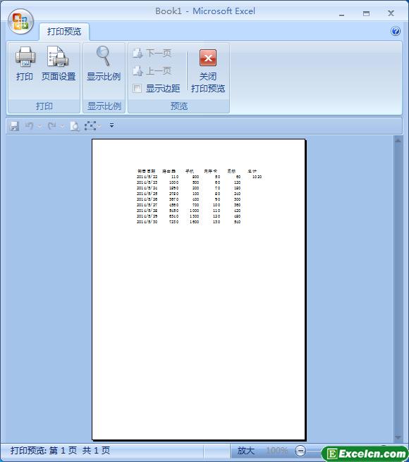 excel中的打印预览功能