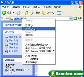 设置默认保存excel工作簿的位置