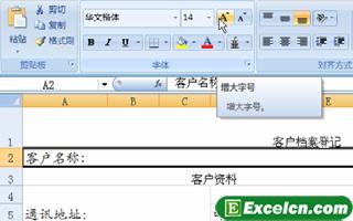 对excel表格的格式进行设置