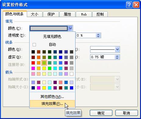 设置excel控件的颜色