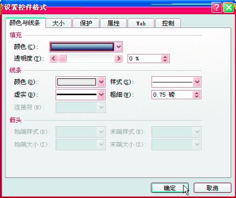 excel设置控件格式对话框