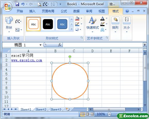 在excel表格中绘制一个正圆