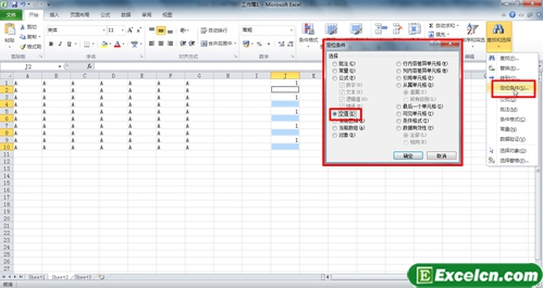 在excel2010表格中添加空行的方法