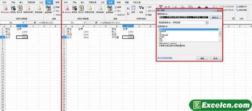 在excel2010表格中输入函数的方法