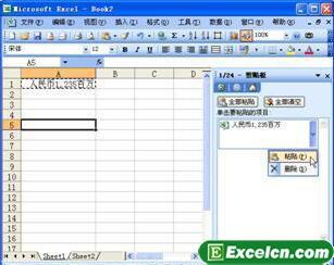 复制excel单元格中的数字格式