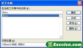 定義excel表格名稱和引用位置