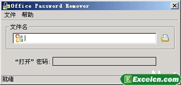 破解excel表格密码的软件