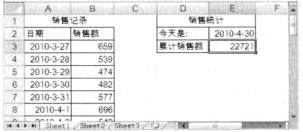 常用的Excel日期函数