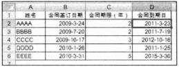 在Excel中计算某个具体日期