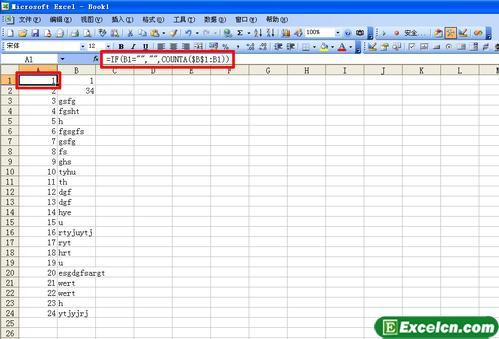 利用IF函数自动在excel表格输入序号