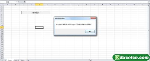 通过VBA来找到excel库文件的路径