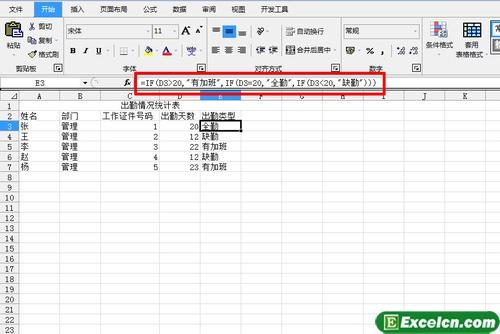使用excel的IF函数计算出勤