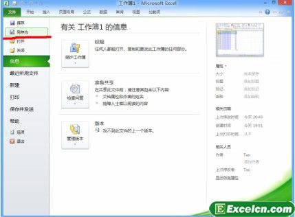 Excel2010转PDF和XPS格式