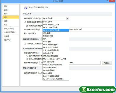 保持Excel2010与低版本格式兼容