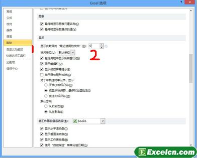 清除Excel2010中打开的文件记录