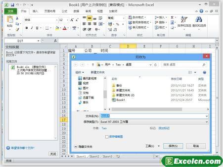 恢复Excel2010未保存的文件