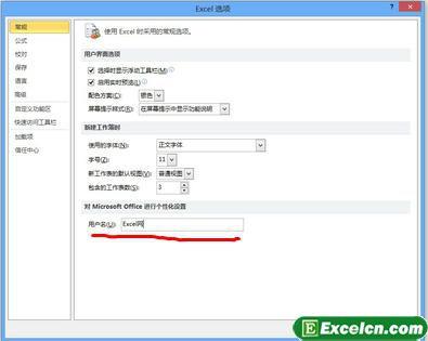 更改Excel2010默认用户名称