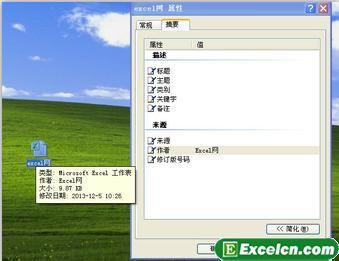 修改多個Excel2010的文檔的作者