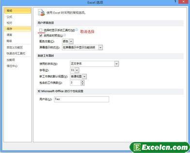 禁止Excel显示浮动工具栏