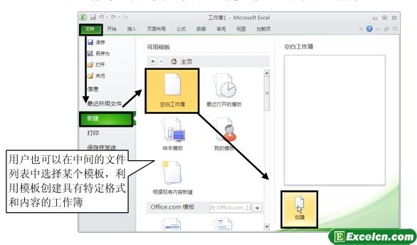 Excel工作簿的新建和保存