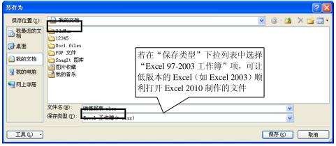 Excel2010保存工作簿文件