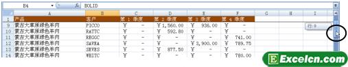 Excel2010冻结窗格的方法