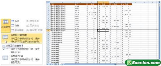 冻结Excel拆分窗格