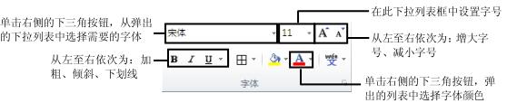 Excel中设置字符的格式