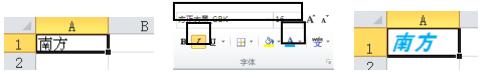 Excel2010中设置字体的格式