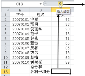 输入Excel函数