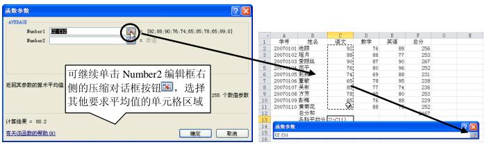 Excel函数参数