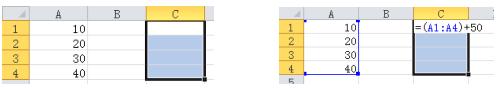 Excel数组公式使用规则