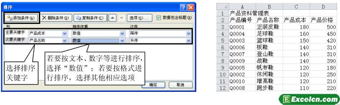 在Excel中多关键字排序