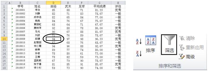 Excel2010自动筛选的操作步骤