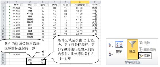 Excel2010高级筛选