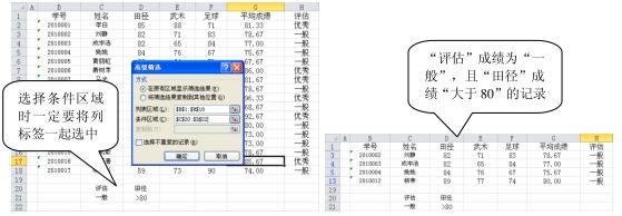 Excel高级筛选