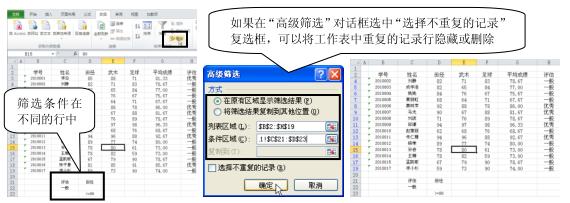 Excel多选一条件筛选