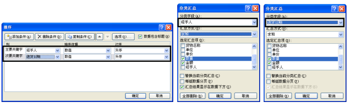 Excel嵌套分类汇总