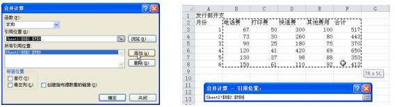 Excel2010合并计算