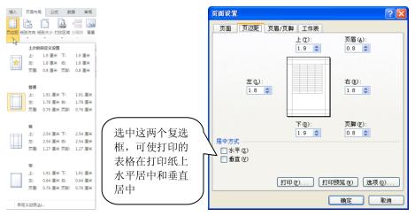 设置Excel工作表页边距