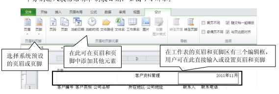 設置Excel工作表的頁眉和頁腳