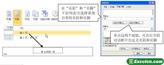 設置Excel2010工作表的頁眉和頁腳