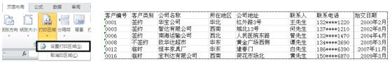 Excel工作表设置打印区域
